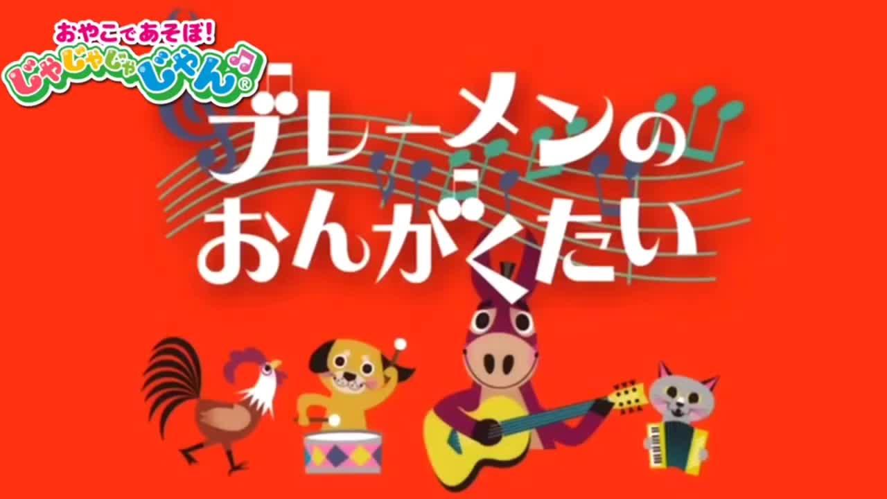 童話『ブレーメンの音楽隊』アニメーション