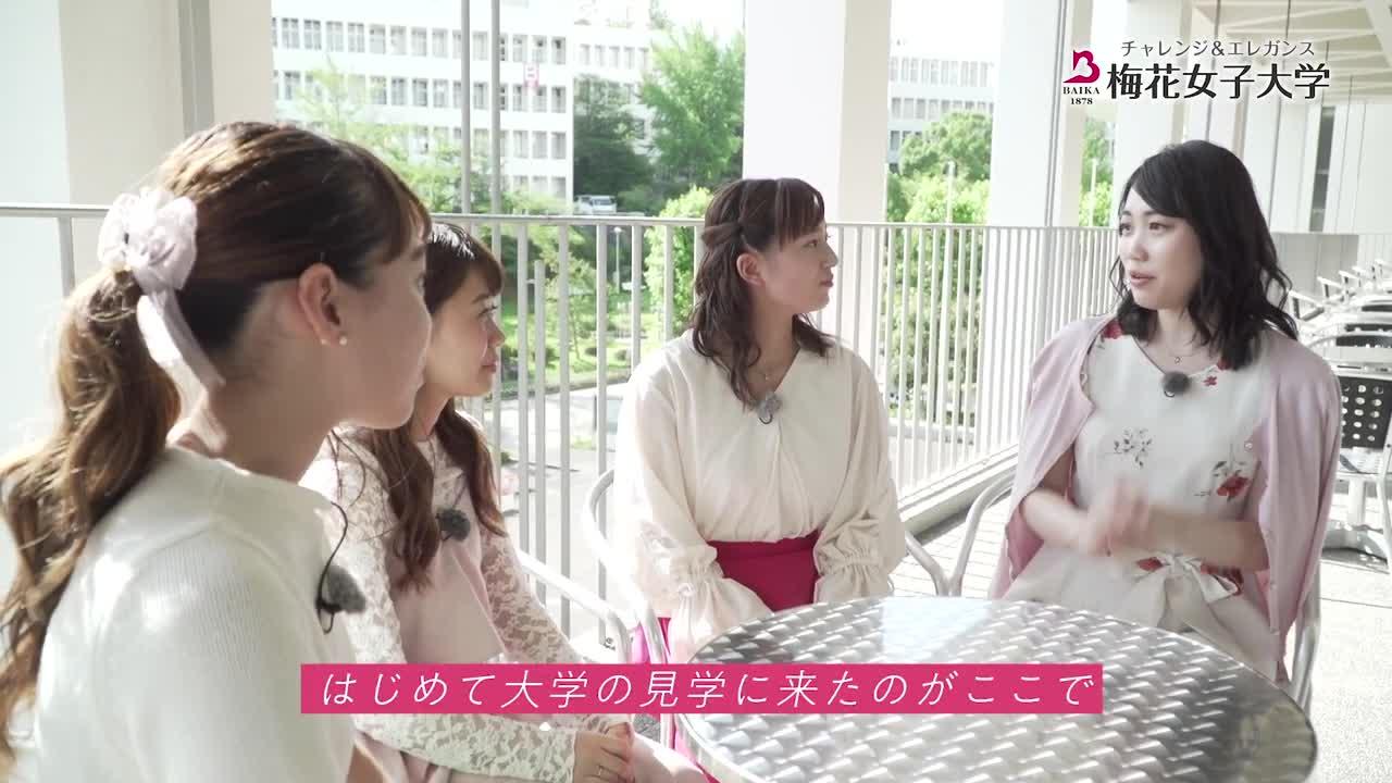 梅花女子大学トークムービー(ダイジェスト版)