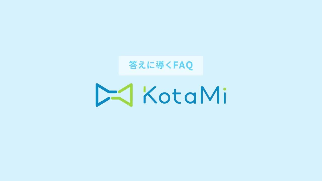 KotaMi製品紹介動画