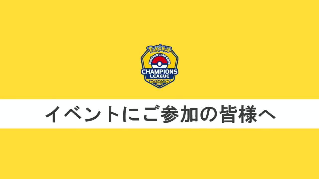 ポケモンカード大会用感染対策動画