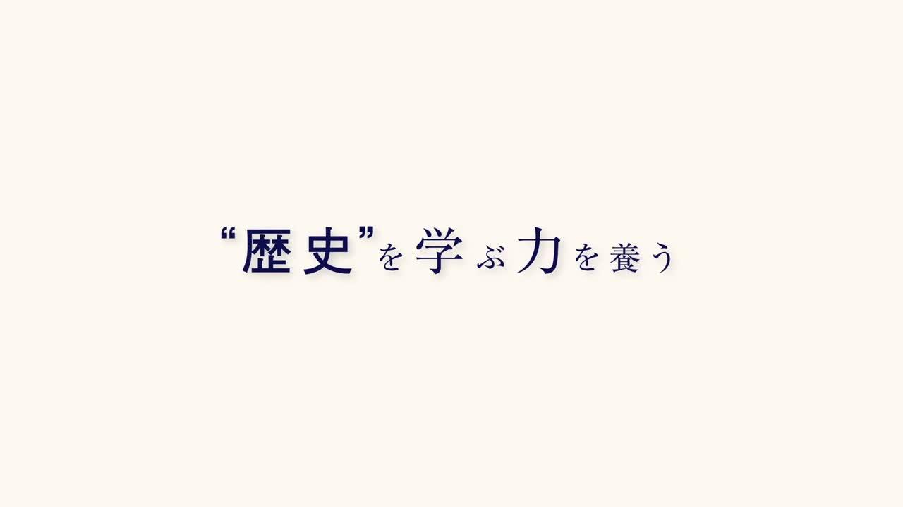 山川出版社『中学歴史 ―日本と世界―』の特長