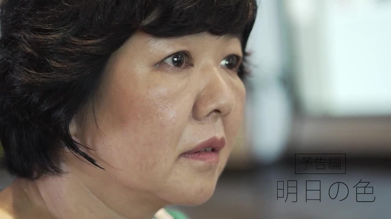 明日の色 予告(八王子ショートフィルム映画祭特別賞受賞)