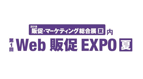 Web 販促 expo