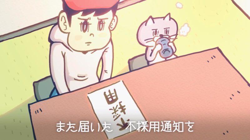 不採用通知を目の前に落ち込む主人公と猫
