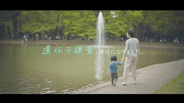 サービス紹介動画 遺伝子検査ブランド「MYCODE(マイコード)」