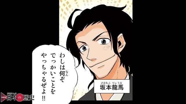 9)学研まんが「日本の歴史」開国と明治維新編