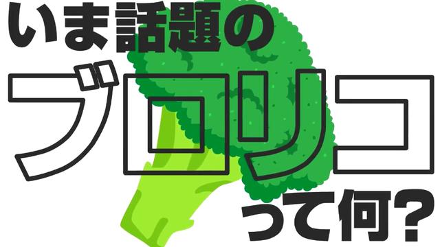 東京大学と特許取得「ブロリコ」広告動画