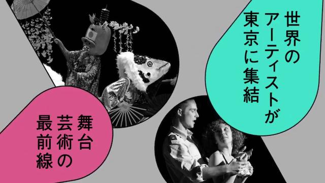 プロモーションムービー 「東京芸術祭2017」