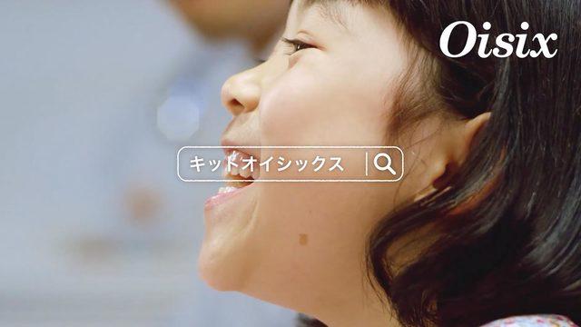 ミールキット「キットオイシックス」SNS用プロモーション動画(親子編)(笑顔で一緒にver)