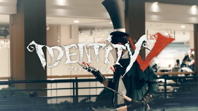 広告用動画 ゲーム「Identity V (アイデンティティⅤ)」