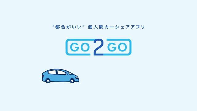 アプリ紹介動画 個人間カーシェアアプリ「GO2GO(ゴーツーゴー)」
