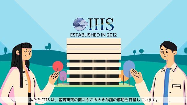 紹介動画「IIIS(国際統合睡眠医科学研究機構)」