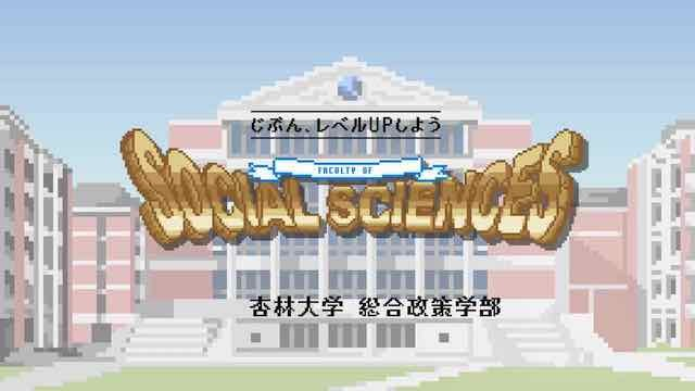 プロモーション動画 杏林大学総合政策学部