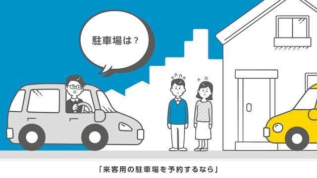 ウェブ広告用動画 駐車場サービス「タイムズのB」(来客用の駐車場予約をするなら編)