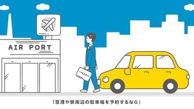 ウェブ広告用動画 駐車場サービス「タイムズのB」(空港や駅周辺の駐車場を予約するなら編)