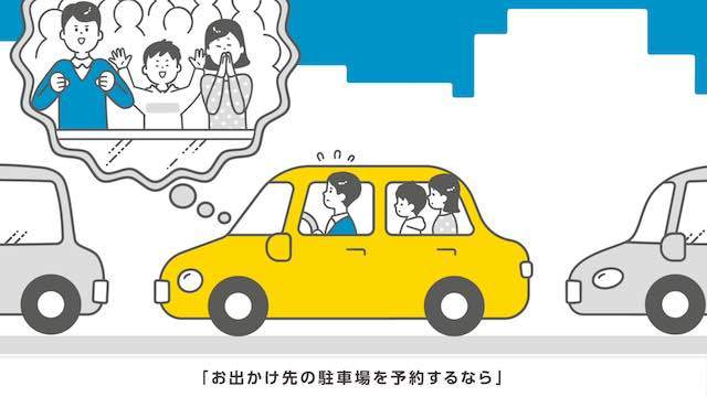 ウェブ広告用動画 駐車場サービス「タイムズのB」(お出かけ先の駐車場を予約するなら編)