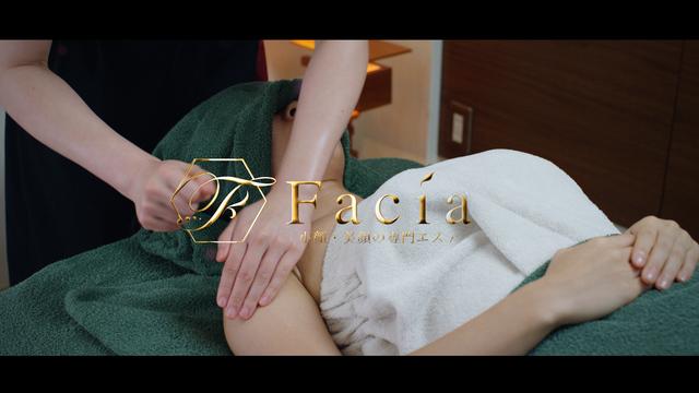 FACIA -フェイシアー エステサロンプロモーション