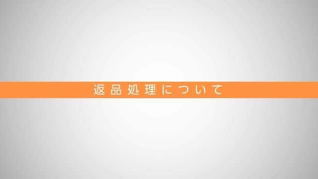 マニュアル動画「.pay(ドットペイ)」(返品処理について篇)