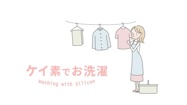 ケイ素でお洗濯 完全版