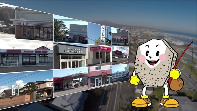 鹿部町の魅力を詰め込んだ「鹿部町」PR動画
