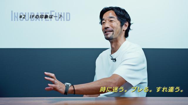 IncubateFund 10th インタビュー