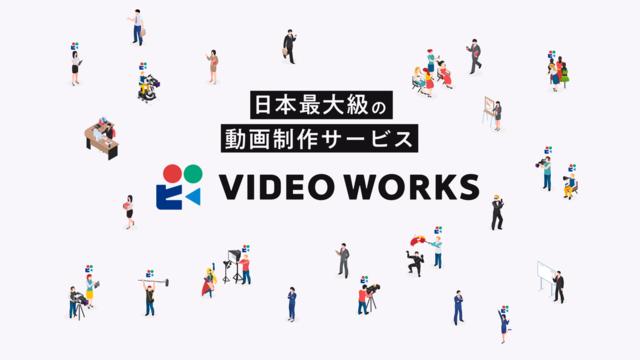 VideoWorks サービ紹介映像