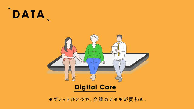 Aikomi Care 実写×アニメーション