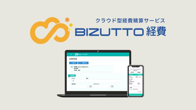 BIZUTTO経費_サービス紹介