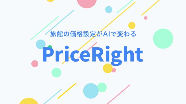 PriceRight_サービス紹介