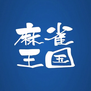 Square %e9%ba%bb%e9%9b%80%e7%8e%8b%e5%9b%bd logo