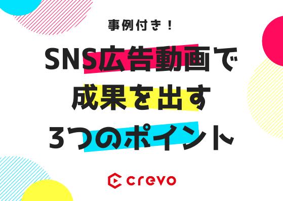 SNS広告動画で成果を出す3つのポイント